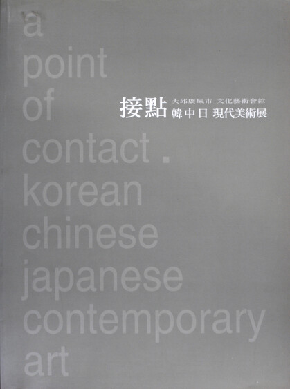 A Point of Contact. Korean Chinese Japanese Contemporary Art