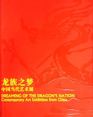 Dreaming of the Dragon's Nation: Contemporary Art Exhibition from China