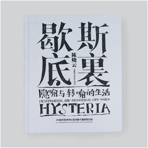 Chen Xiaoyun_Hysteria-Metaphorical and Metonymical Life-World.jpg