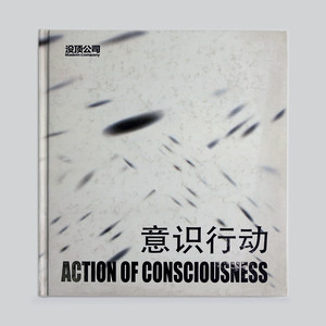 XU ZHEN®/MadeIn Company: Action of conciousness