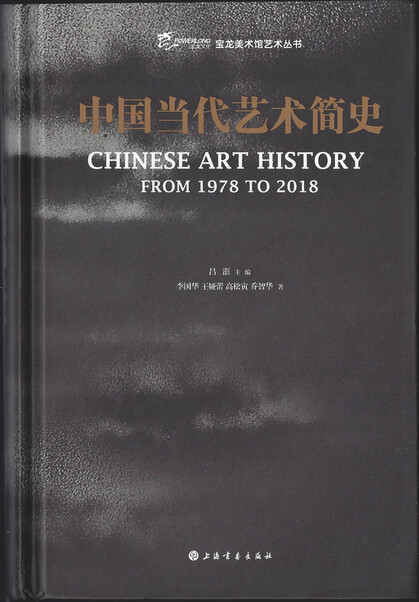 Chinese Art History: From 1978 to 2018