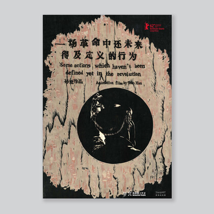 Poster / Animation film by Sun Xun: Some actions which haven't been defined yet in the revolution 3