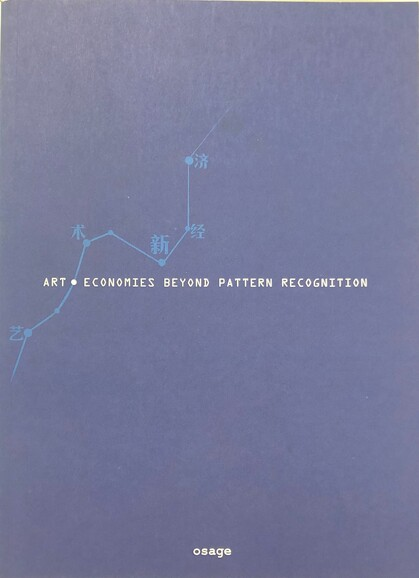 Art·Economies Beyond Pattern Recognition