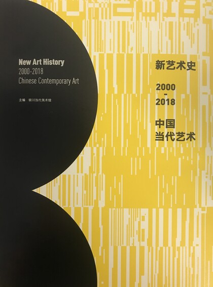New Art History: 2000-2018 Chinese Contemporary Art