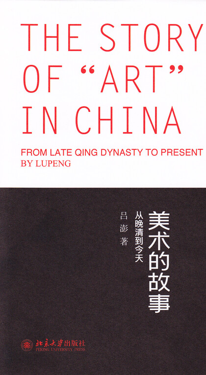 "The Story of ""Art"" in China: from Late Qing Dynasty to Present by Lu Peng"