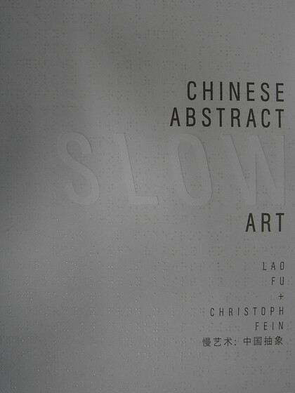 Chinese Abstract Slow Art
