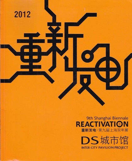 Reactivation·9th Shanghai Biennale