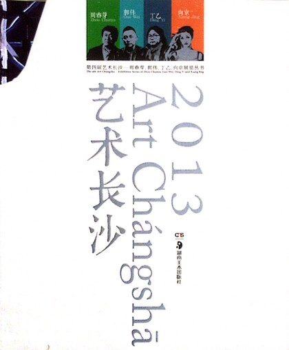 The 4th Art Changsha Exhibition Series