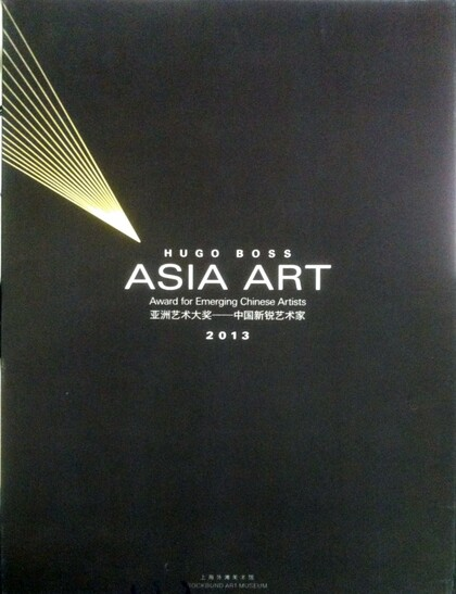 HUGO BOSS ASIA ART Award for Emerging Chinese Artists