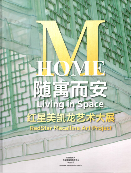 M Home, Living in Space: Redstar Macalline Art Project
