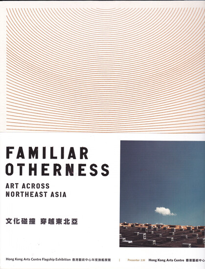 Familiar Otherness Art Across Northeast Asia