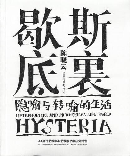 Chen Xiaoyun: Hysteria, Metaphorical and Metonymical Life-World