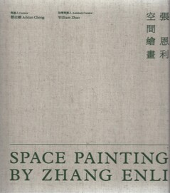 Space Painting by Zhang Enli
