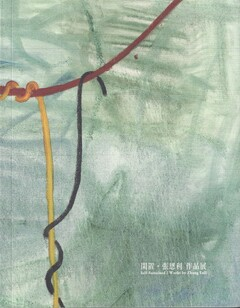 Self- Sustained/Works by Zhang Enli