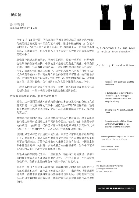 Press Release-Chinese