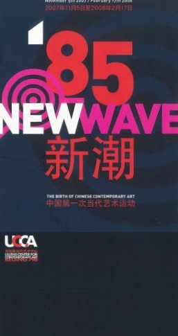 85 New Wave: The Birth of Chinese Contemporary Art