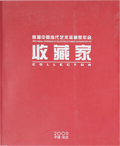 First Annual Confcollerence of Collectors of Chinese Contemporaar Art:Collector