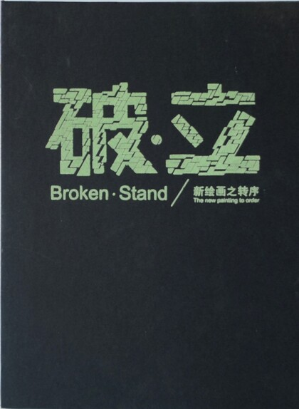 Broke.Stand/The New Painting to Order