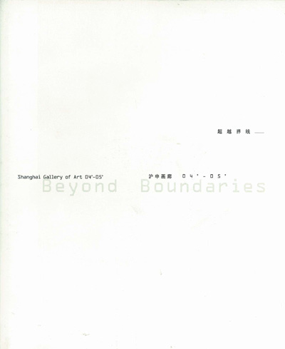 Beyond Boundaries:Shanghai Gallery of Art 04'-05'